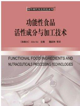 功能性食品活性成分与加工技术
