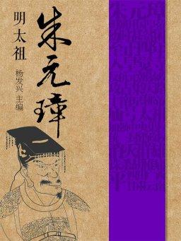 明太祖朱元璋(世界伟人传记丛书)
