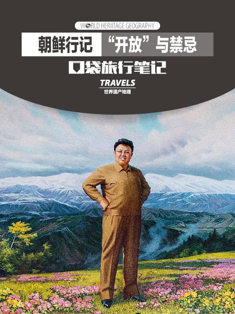 朝鲜行记:『开放』与禁忌(世界遗产地理·口袋旅行笔记)