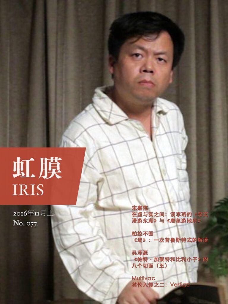虹膜2016年11月上(No.077)·唐皇游地府