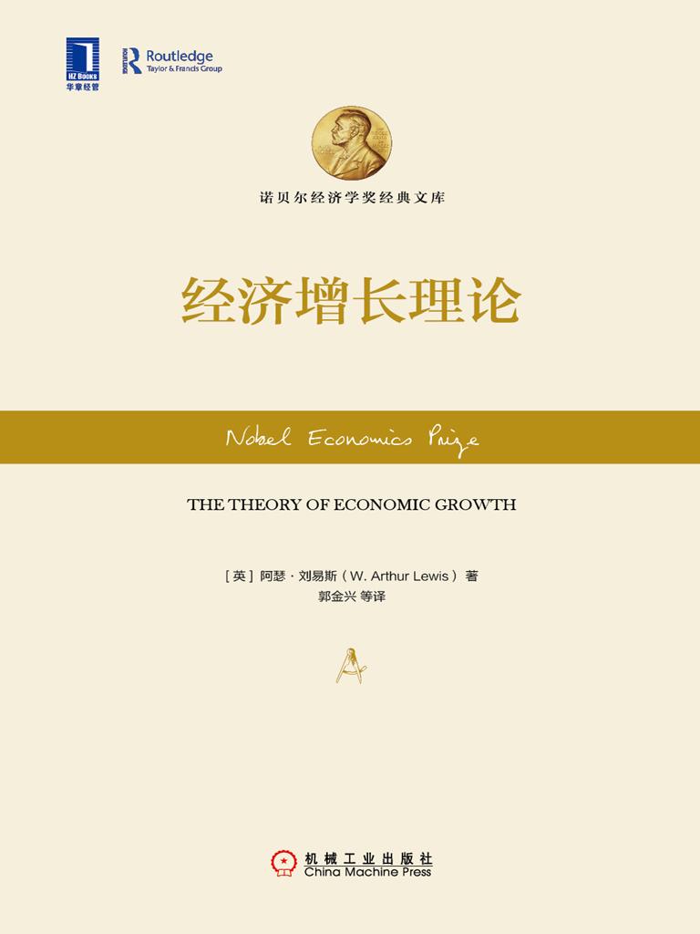 经济增长理论(诺贝尔经济学奖经典文库)