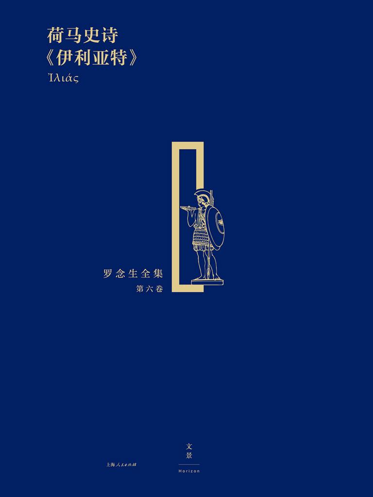 荷马史诗《伊利亚特》(罗念生全集 第六卷)