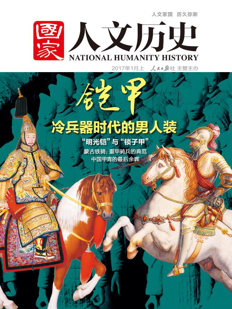 国家人文历史(2017年1月上)