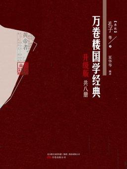万卷楼国学经典升级版(共八册)