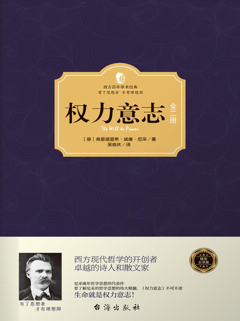 权力意志(全二册 西方百年学术经典)