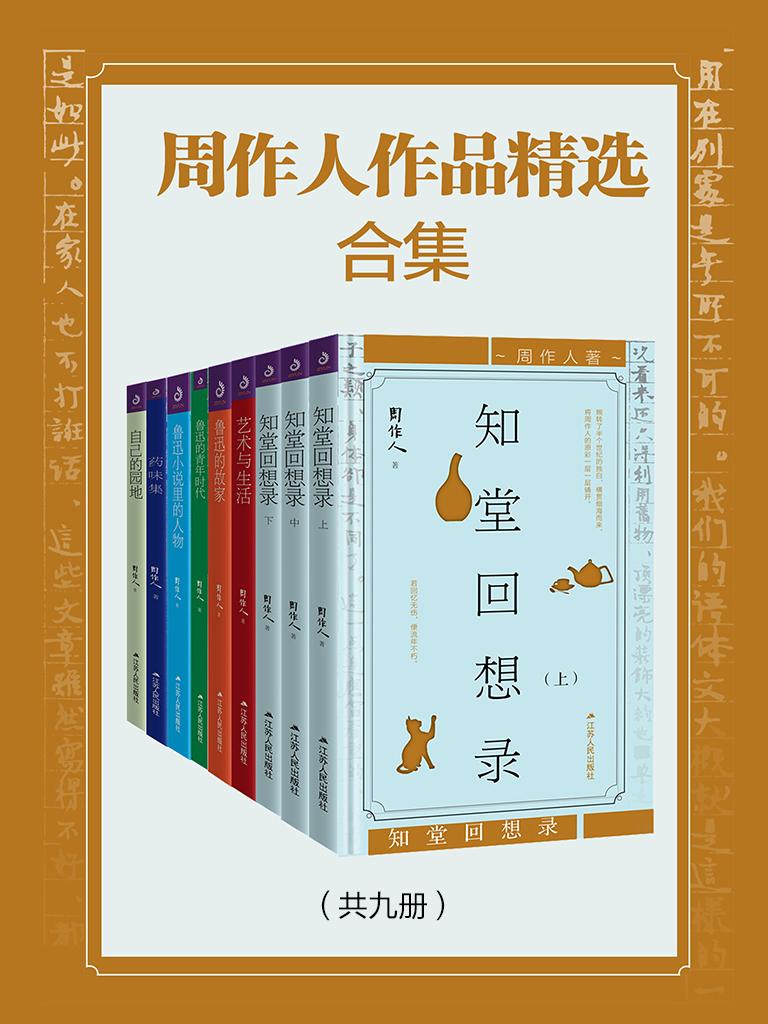 周作人作品精选合集(共九册)