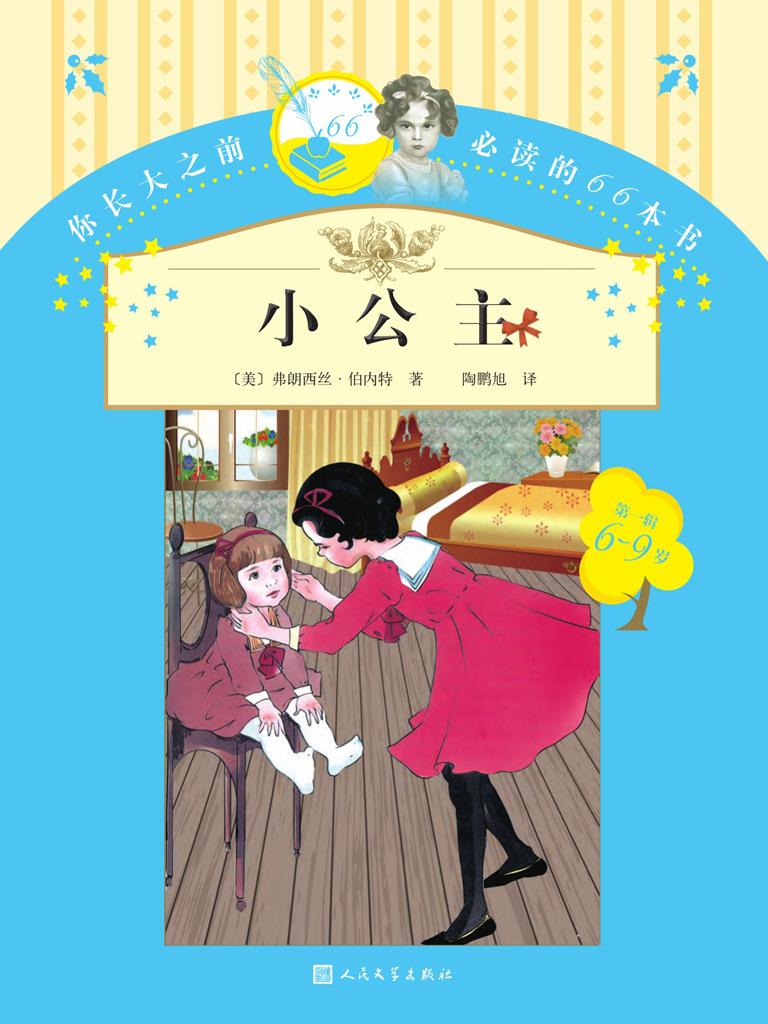 小公主(你长大之前必读的66本书)