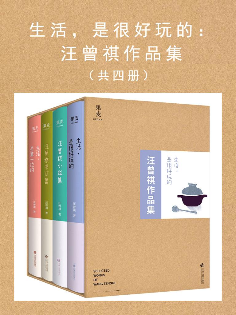 生活,是很好玩的:汪曾祺作品集(共四册)