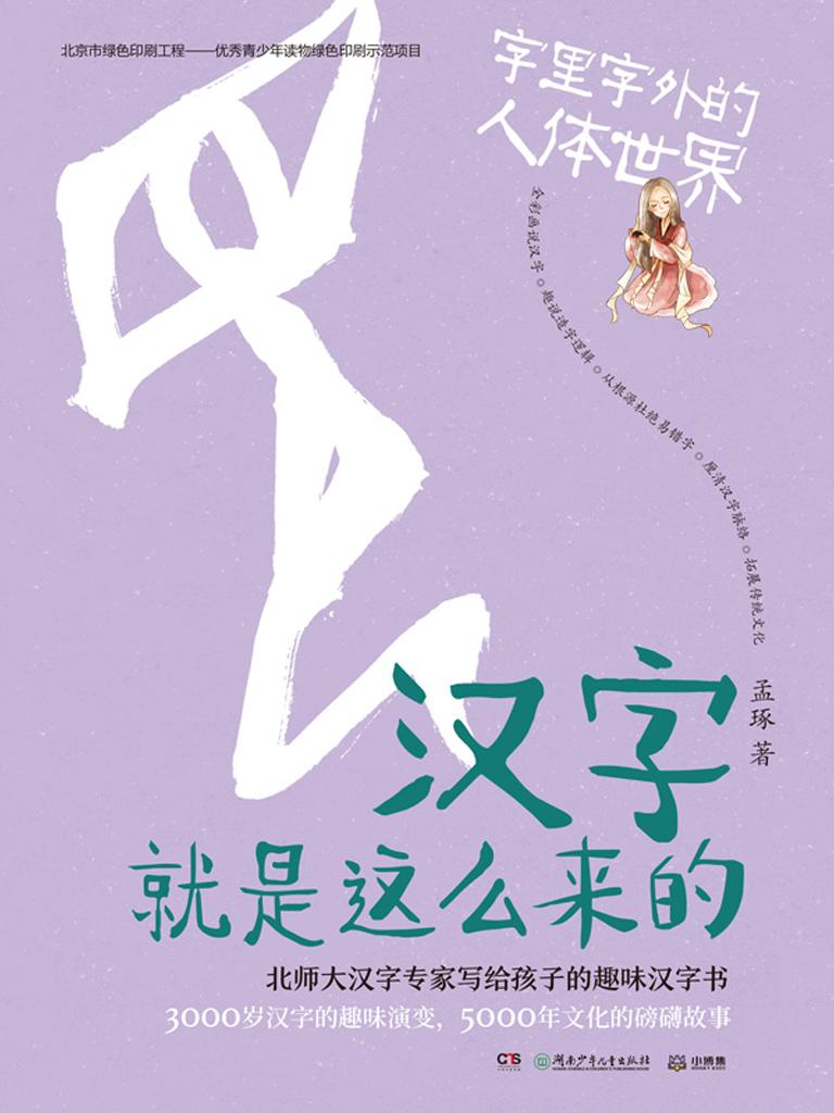 汉字就是这么来的·字里字外的人体世界
