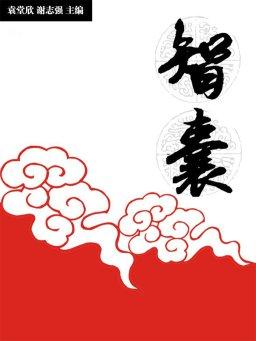 智囊(中华国学经典)