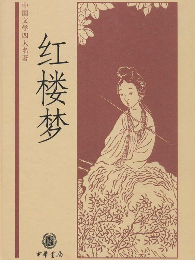红楼梦(中华书局版)