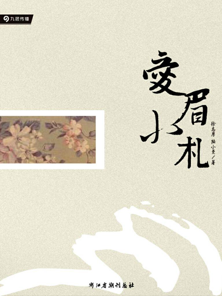 民国情书系列:爱眉小札