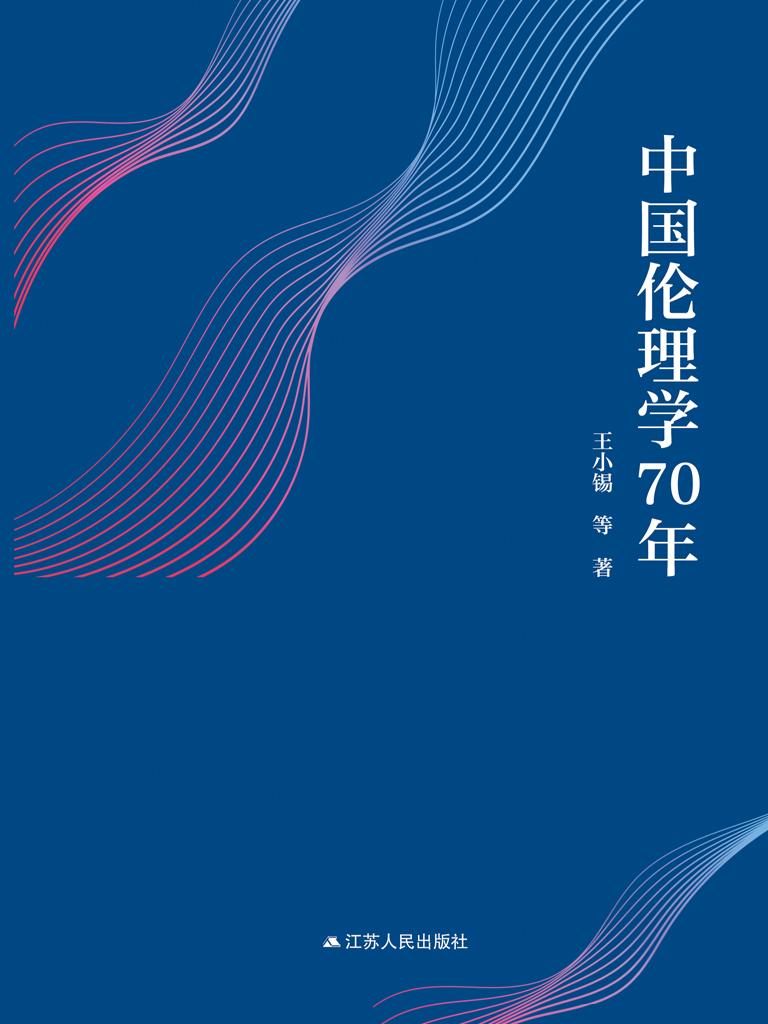 中国伦理学70年