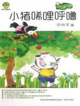 小猪唏哩呼噜(小布老虎丛书)