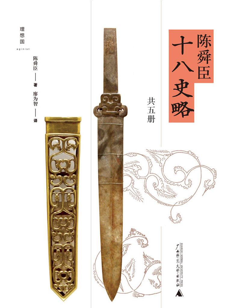 陈舜臣十八史略(共五册)