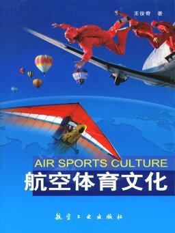 航空体育文化