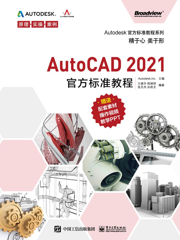 AutoCAD 2021官方標準教程
