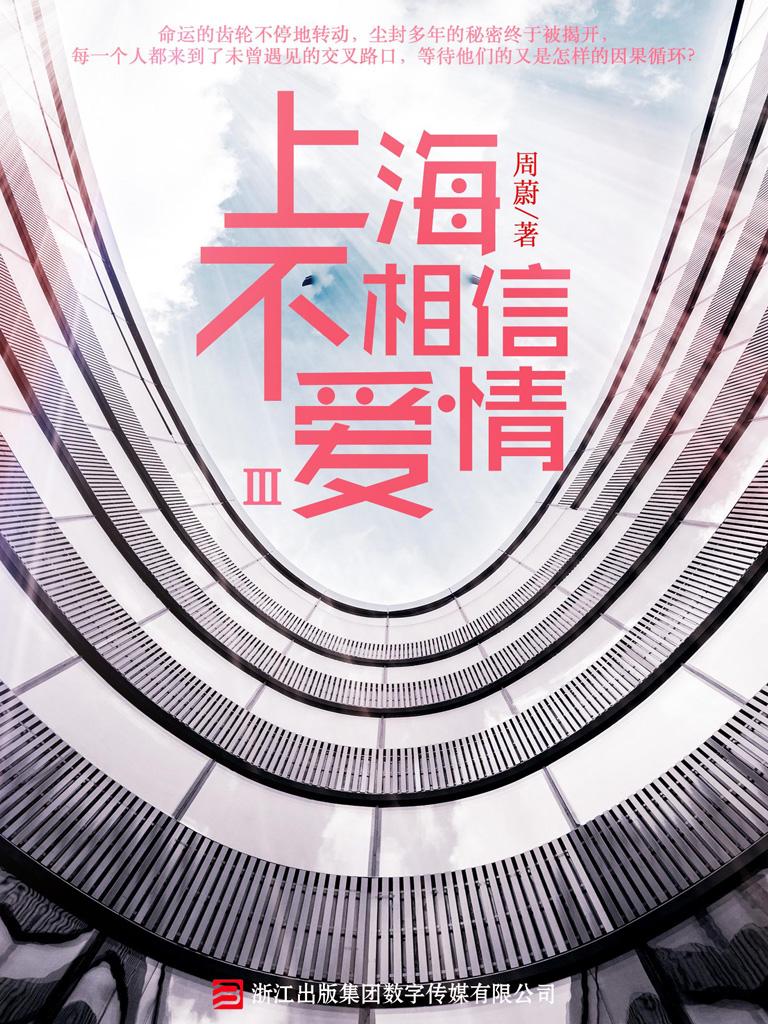 上海不相信爱情(第三部 人间职场浮世绘)