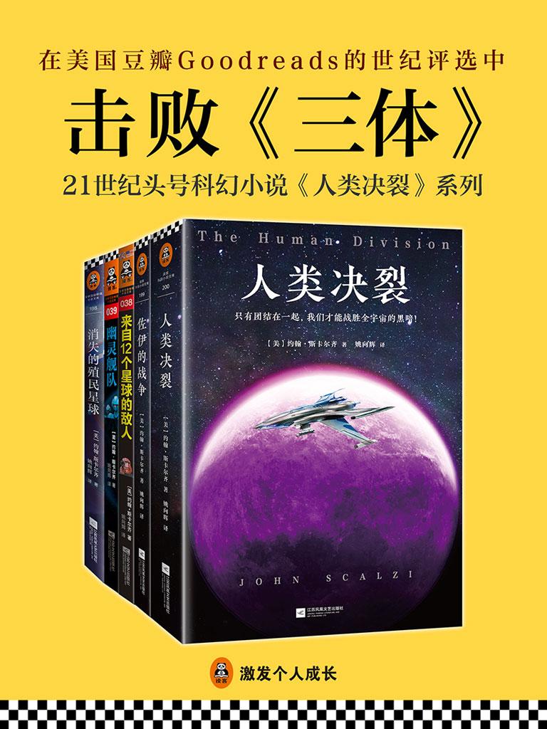 21世纪美国头号科幻小说系列『人类决裂』(共五册)
