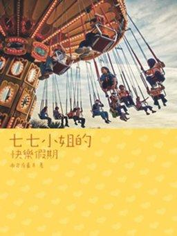七七小姐的快乐假期(千种豆瓣高分原创作品·看小说)