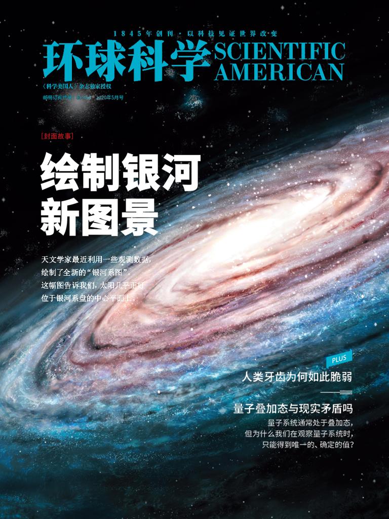 环球科学(2020年5月)