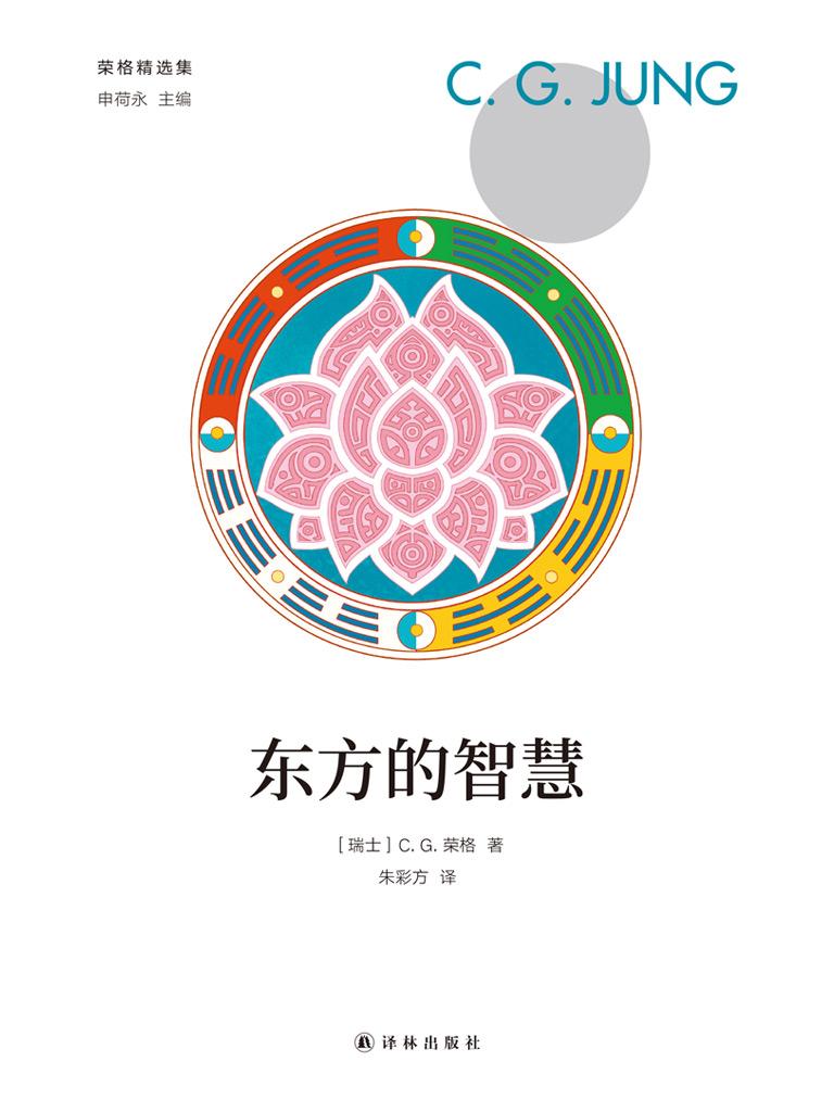 东方的智慧(荣格精选集)
