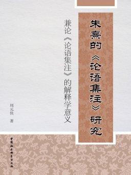 朱熹的《论语集注》研究:兼论《论语集注》的解释学意义