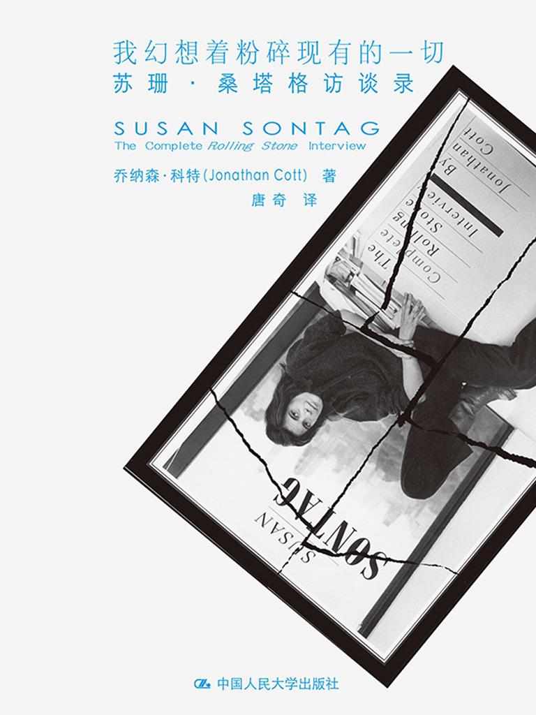 我幻想着粉碎现有的一切:苏珊·桑塔格访谈录