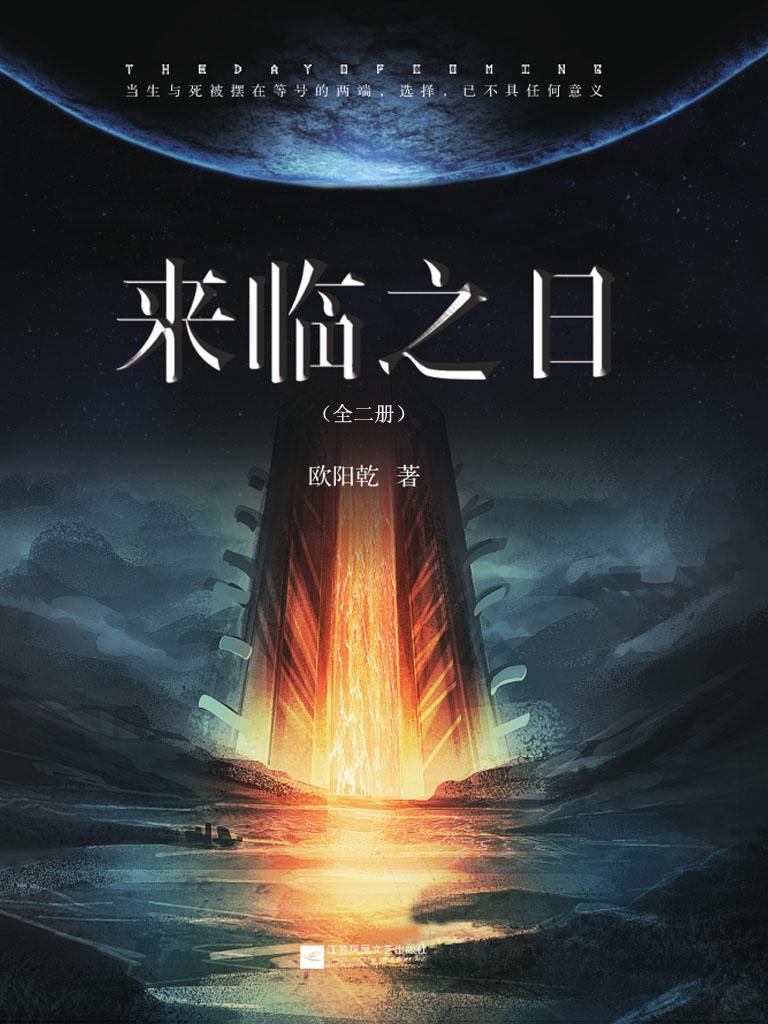 来临之日(全二册)