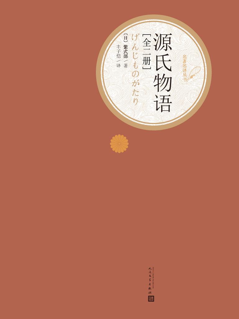 源氏物语(名著名译丛书)