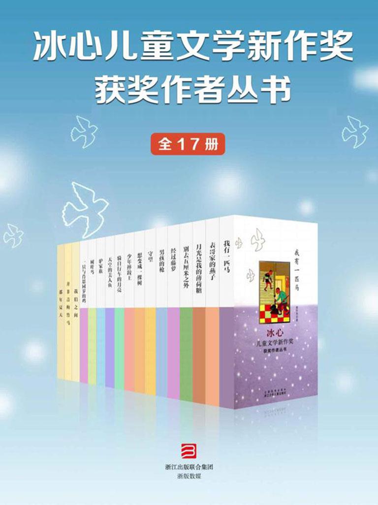 冰心儿童文学新作奖获奖作者丛书(全17册)