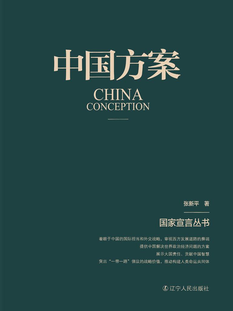 中国方案(国家宣言丛书)