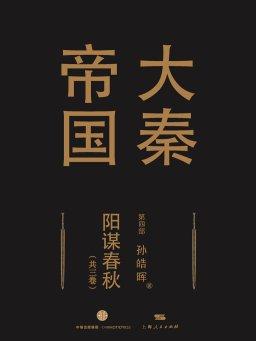 大秦帝国 4:阳谋春秋(全新修订进阶版 共三卷)