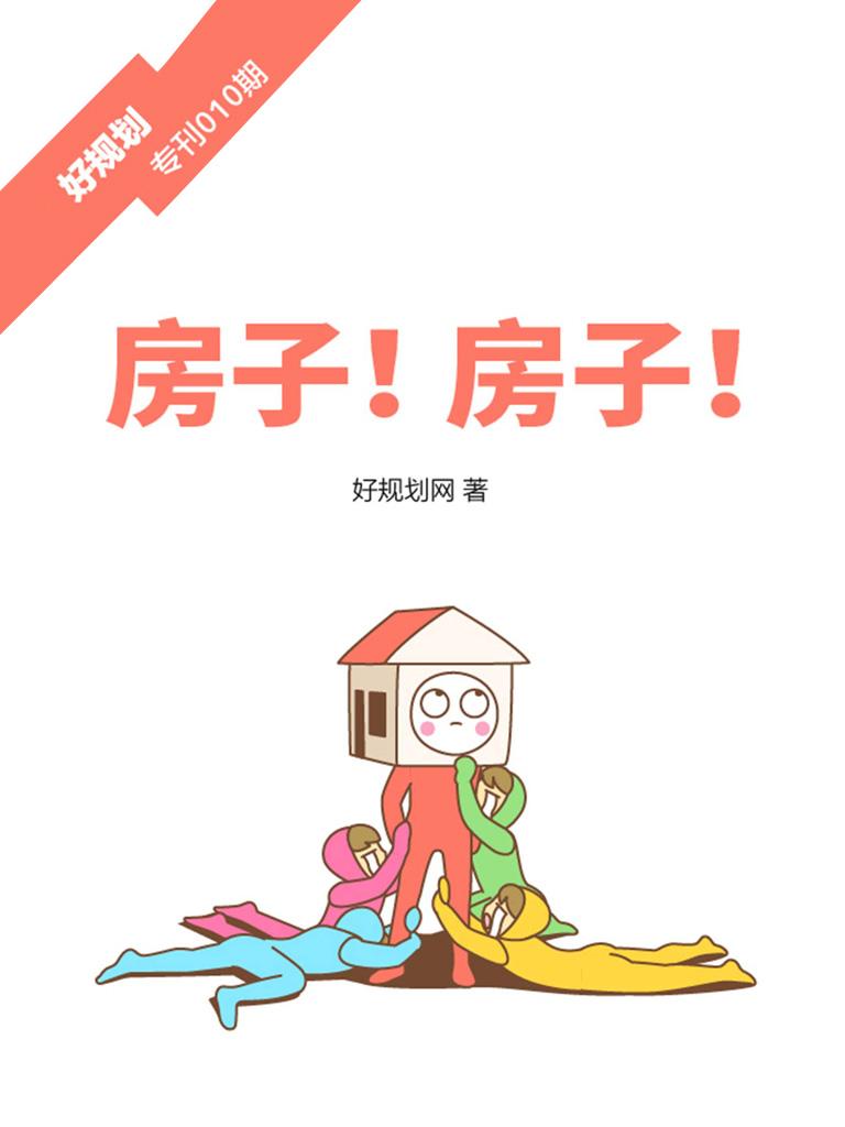 房子!房子!(好规划专刊010期)