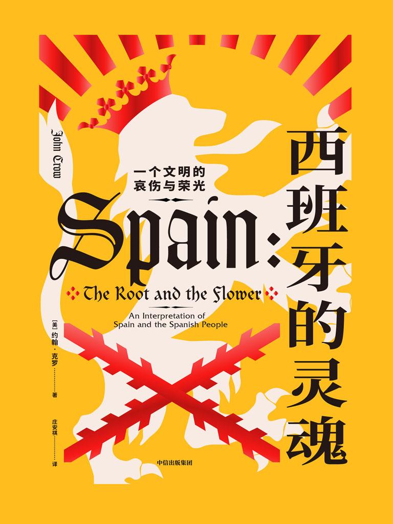 西班牙的灵魂:一个文明的哀伤与荣光