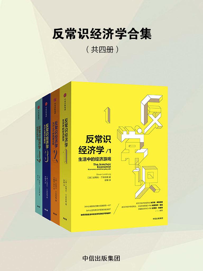 反常识经济学合集(共四册)