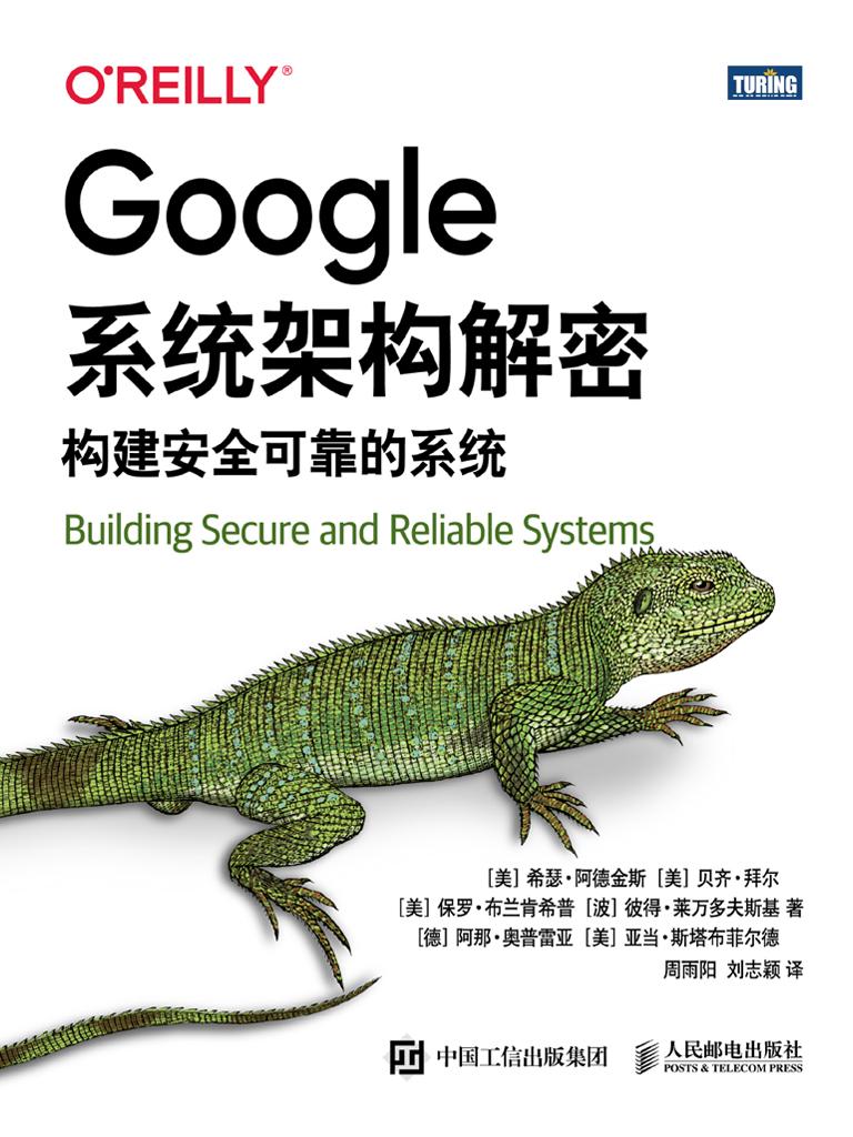 Google系统架构解密:构建安全可靠的系统