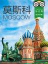 莫斯科(TripAdvisor猫途鹰旅行指南)