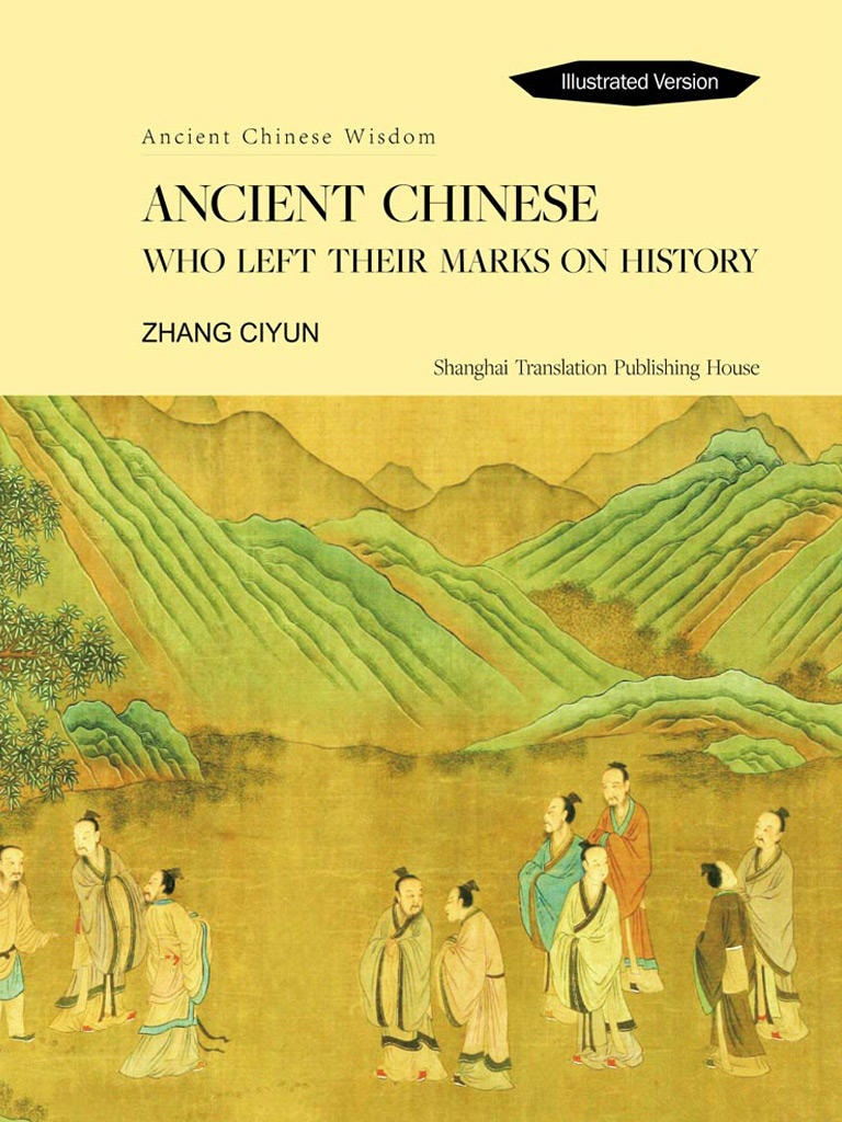 Ancient Chinese Who Left Their Marks on History(中国传统文化经典系列)
