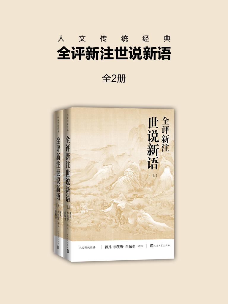 全评新注世说新语:全2册(人文传统经典)
