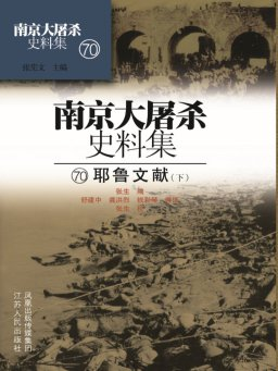 南京大屠杀史料集第七十册:耶鲁文献(下)