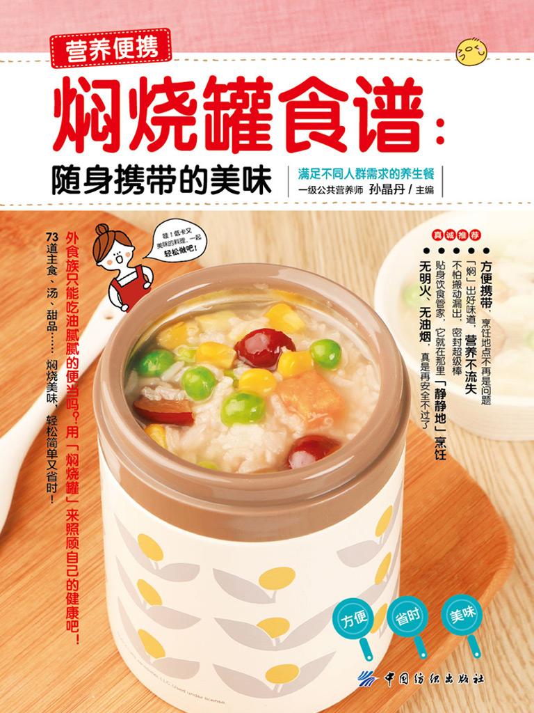 焖烧罐食谱:随身携带的美味
