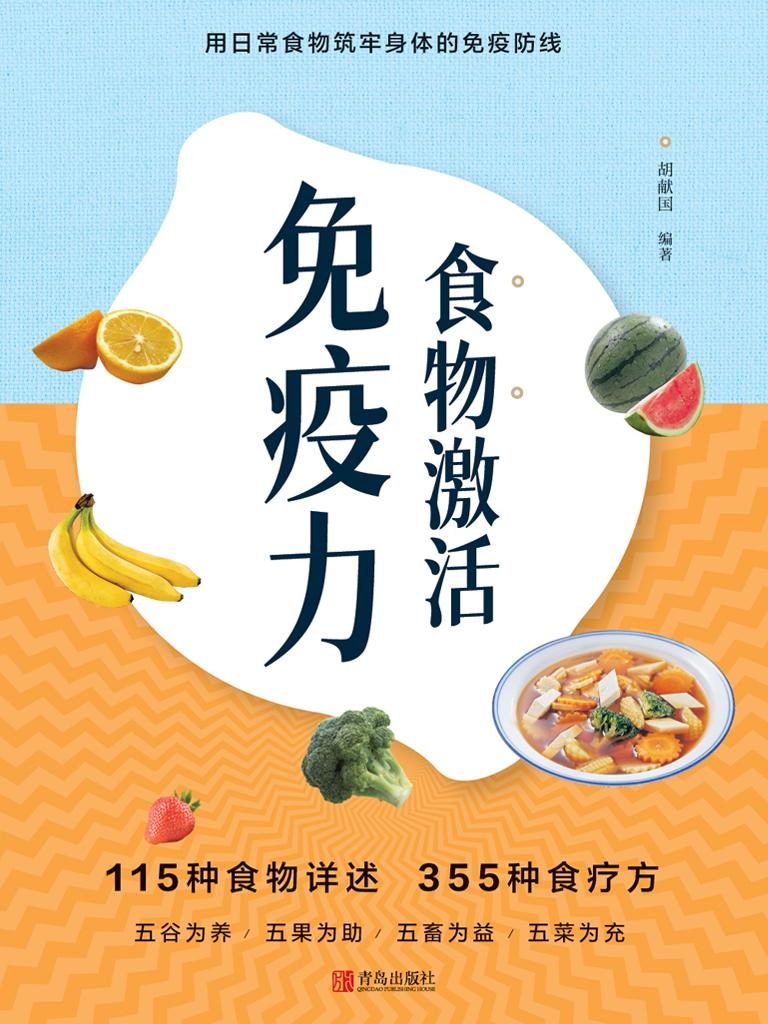 食物激活免疫力