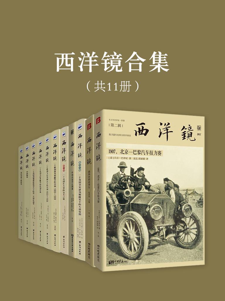 西洋镜合集(共11册)