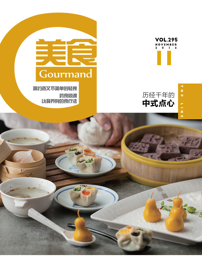 美食(2016年11月)