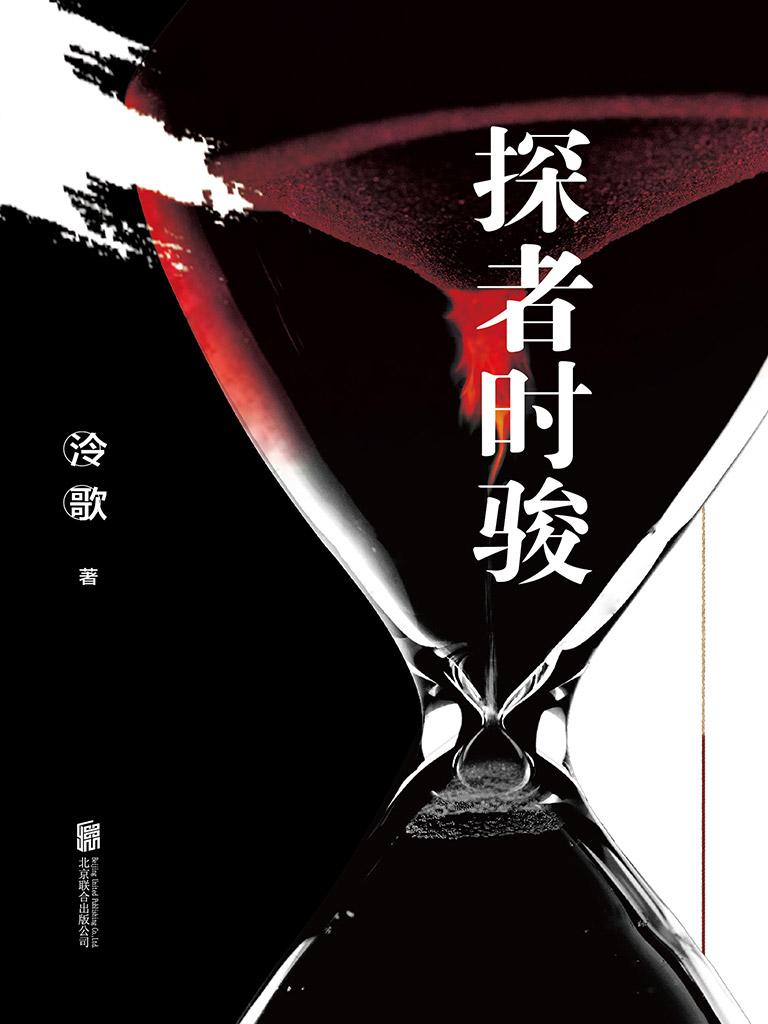探者时骏(全二册)