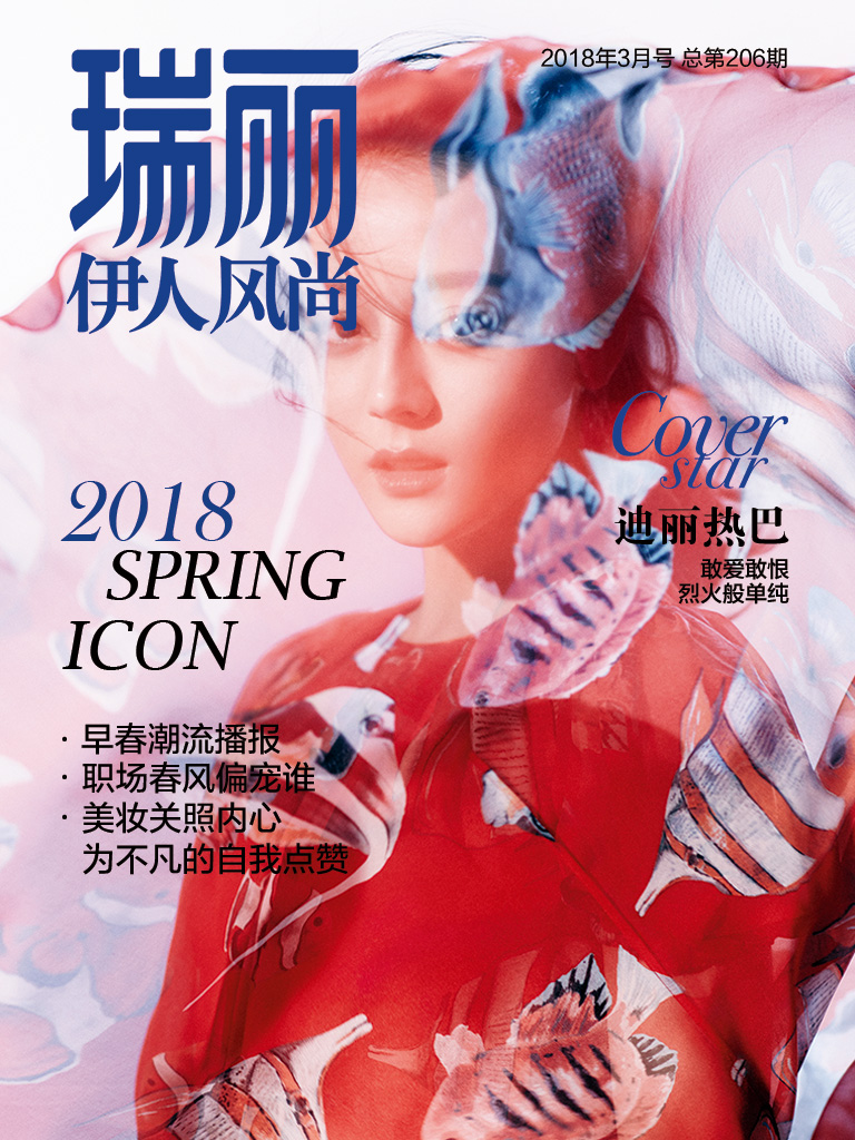 瑞丽·伊人风尚精选(2018年3月号)