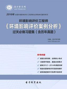 2016年环境影响评价工程师《环境影响评价案例分析》过关必做习题集(含历年真题)