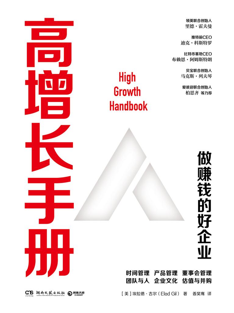高增长手册