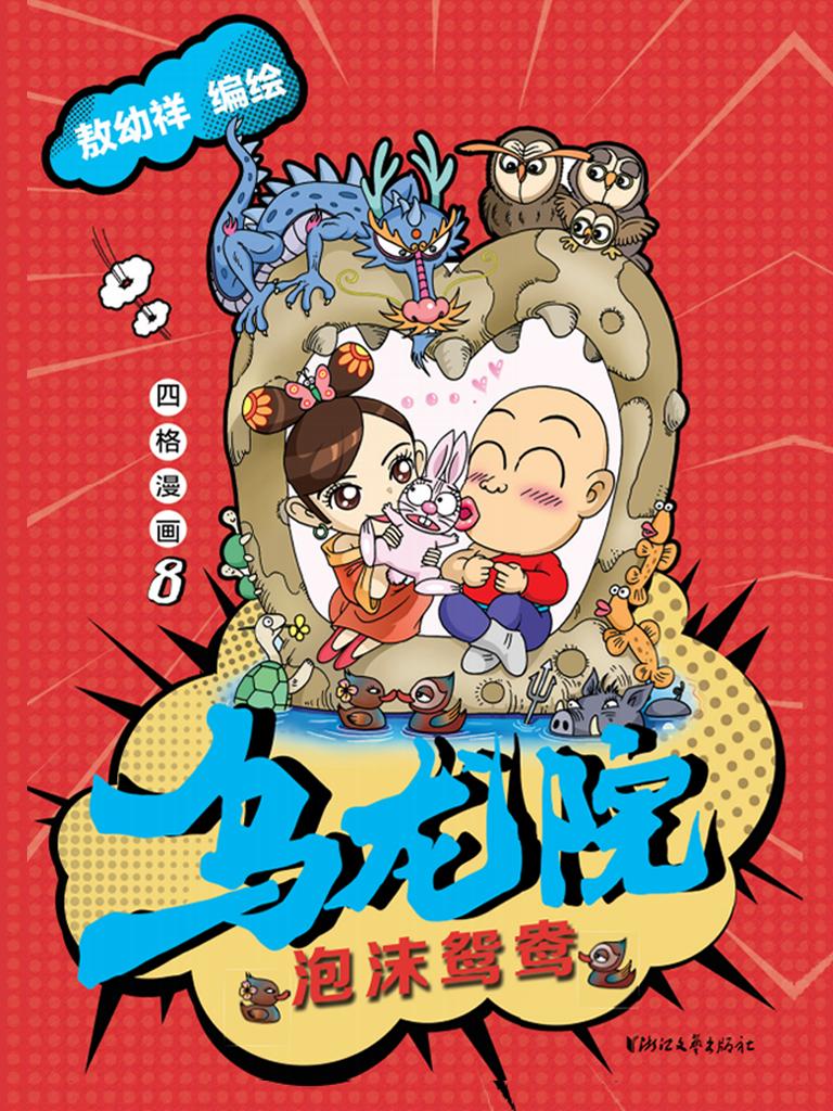 乌龙院四格漫画 8:泡沫鸳鸯